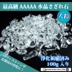 高級品浄化用アイテム水晶さざれ石大粒AAAAAサザレ100g/クリスタルチャージ/パワーストーン/天然石