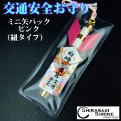交通安全ミニ矢パックお守り(ピンク)★無事故・...