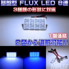 保証付 ルームランプ LED FLUX 8連 保証付 LED T10 BA9s (G14) T10×31mm 基盤タイプ ホワイト ブルー から選択可 エムトラ