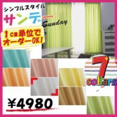 シンプルデザインと優しいワッフル素材のカーテン!1cm単位でオーダーOK!【サンデー 幅100cm×丈136〜200cm2枚入】