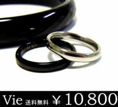送料無料【vie】ペアステンレスリング/ブラック/甲丸/ヴィー/指輪/シンプル/r1004-bkpair