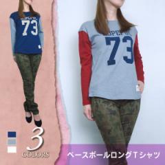 ベースボールロングTシャツ [レディース] (e42) 109084