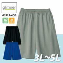 吸汗速乾☆ドライハーフパンツ#00325-ACP グリマー glimmer (大きいサイズ 3L〜5L) bott