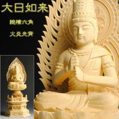 仏像:総桧六角火炎光背・大日如来2.5寸