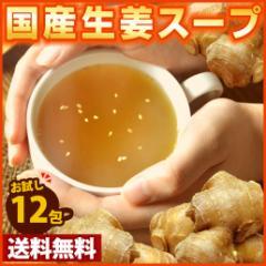 【送料無料】極旨絶品スープ屋さんが作った 国産生姜スープ 業務用12食