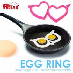 【RELAX/リラックス】EGG RING/エッグリング 目玉焼き リング 型 エッグモールド  【メール便OK】