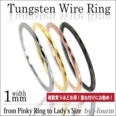 【送料無料】タングステン/1mm幅/ウルトラスリム/ダイヤカットリング/タングステン/リング/指輪/1本のみ