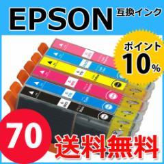 【6色セット 送料無料】EPSON ICBK70 ICC70 ICM70 ICY70 ICLC70 ICLM70互換インク  IC6CL70 エプソンEP-805A/EP-905A/EP-905F