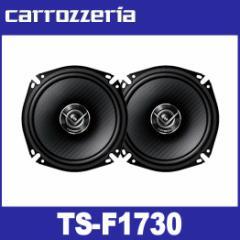 カロッツェリア  TS-F1730  17cmコアキシャル2ウェイスピーカー  carrozzeria