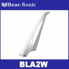 【送料無料!】ビートソニック  BLA2Tシリーズ  BLA2W  ホワイト(040)  ブレードアンテナ(汎用カラータイプ)  Beat-Sonic