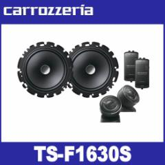 カロッツェリア  TS-F1630S  16cm セパレート2ウ...