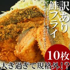 【業務用】訳あり北海道日高産鮭フライ 10枚入り/惣菜 (mt)