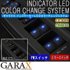 GARAXギャラクス 【SAI】 インジケーターLEDカラーチェンジシステム PW+ミラーコントロールスイッチ