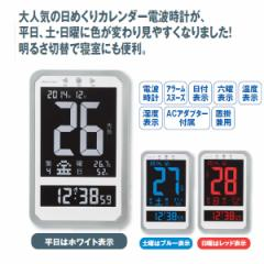 アデッソ カラー 日めくり 電波時計 C-8515