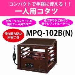 一人用こたつ MPQ-102B(N) メトロ電気工業