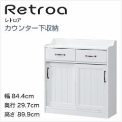 カウンター下収納 レトロア RTA-9085SDH 引き戸 組立品 白井産業
