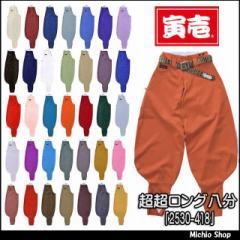 ★寅壱 超超ロング八分 2530-418 100〜115cm 鳶作業服