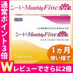 激安!!【1箱】シードマンスリーファインUV/SEED/Fine/UV/マンス/ファイン/1ヶ月/使い捨てコンタクトレンズ/ソフトコンタクト
