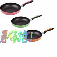 『ふっ素加工 IH対応 フライパン20cm』【選べる 3色】パール金属 スマイルクック