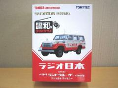 FJ56 ラジオニッポン ラジオカー トミカリミテッドビンテージ 新品