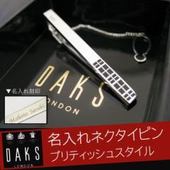 ネクタイピン ブランド 名入れ 名前入り  【 DAKS デザイン ダックス DAKSLONDON 】 男性 彼氏  送別会 送別品 卒業