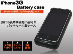 【iPhone3G専用】バッテリー内蔵ケース *ジョギングや 散歩時に便利!ベルトホルダー付き!
