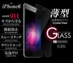 ≪クリア≫iPhone6 抜群のスムーズタッチを実現! 液晶保護 強化ガラス 保護フィルム 0.3mm ラウンドエッジ加工 メール便