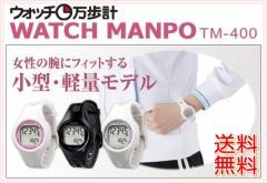 送料無料◆ウォッチ万歩計 WATCH MANPO TM-400 ブラック黒/ホワイト白/ピンク桃 (腕時計型歩数計/女性用) 【スポーツ】 【健康】