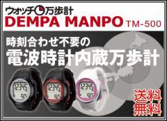 送料無料◆ウォッチ万歩計 DEMPA MANPO TM-500 ブラック黒/ホワイト白/レッド赤/ピンク桃 (腕時計型歩数計) 【スポーツ】 【健康】