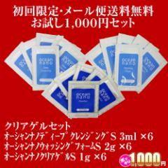 オーシャンナノお試しクリアゲルセット/サンプル各6包/化粧品/DM便送料無料/初回限定