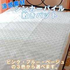 涼感素材シンカーパイル敷パット/ダブルサイズ