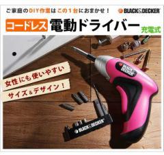 【送料無料】充電式電動ドライバー ドライバーセット コードレス 小型