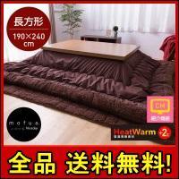 【送料無料!ポイント2%】mofua Heat Warm発熱あったかボリュームこたつ布団(撥水加工) 長方形