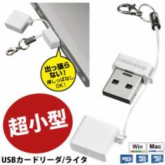 USBカードリーダ 超小型 ライタ GH-CRMR-MMW【8163】microSD microSDHC microSDXC対応 ストラップ付 ホワイト グリーンハウス