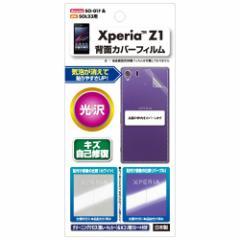 背面 カバーフィルム BF-XPRZ1G  画面保護フィルム 背面用AFP光沢フィルム  Xperia Z1 docomo SO-01F au SOL23 用 アスデック ASDEC