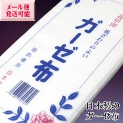 ガーゼ 生地 花甲印 反物 ガーゼ生地 肌着 肌襦袢 日本製 綿100% 9m