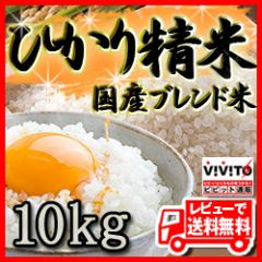米 10kg【送料無料】国内産 ブレンド米 食品 お米 白米 訳あり アウトレット ひかり精米10キロ