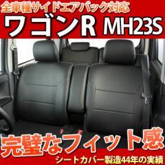 【最安値に挑戦】ワゴンR/MH23S /シートカバー/フェイクレザー/ブラック/LE-2082/スズキ