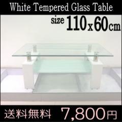 ホワイト ガラステーブル 幅110 奥行60 (安心の強...