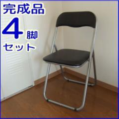【送料無料】折りたたみイスが4脚セット(1脚あたり1400円) パイプ椅子 会議椅子 会議用 パイプイス 折りたたみ椅子
