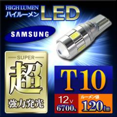 【T10】サムスン社製高輝度LEDチップ搭載!プロジェクターレンズ採用 ハイルーメンLED 6700k 120lm ホワイト2個