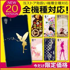 【全機種対応】iPhone5 iPhone6 sol22 sol23 sol25 sol26 so-01g so-04e shl25選べる20デザイン!