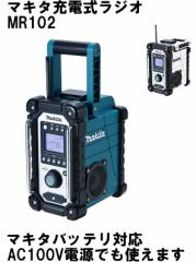 マキタ充電式ラジオ