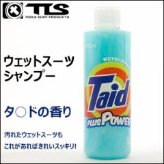 TOOLS トゥールス ウエットシャンプー Taidの香り ウェットスーツ