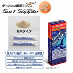 Surf Supple サーフサプリ サーフィン専用サプリメント!6袋入り