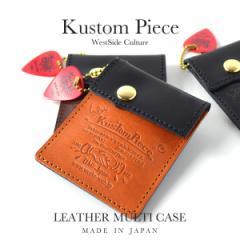 携帯灰皿 メンズ 牛革 ヌメ革 コインケース KUSTOM PIECE カスタムピース (3色) 【KP006-01】