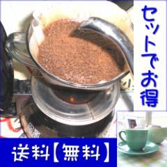 【レターパック便送込】高級ストレートコーヒー詰め合わせ♪ストレートコーヒーグァテマラ深煎り/キリマンジャロ/ドミニカ