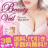 送料・代引無料3個セット■極小分子化プエラリア♪バストケアサプリメント【Beauty Veil -プエラリア-】