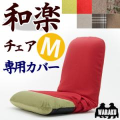 「和楽チェア M 専用カバー」【送料無料】洗えるカバー※座いすと同時購入価格  カラーも豊富 洗濯OK