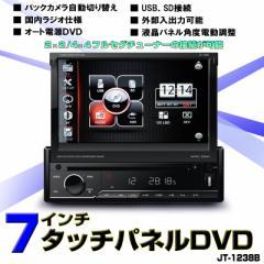 7インチタッチパネル1DIN DVDプレイヤー/イルミネーション/メーカーロゴマーク[1238B]